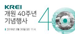KREI 개원 40주년 기념 행사