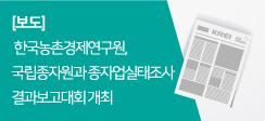 국립종자원과 종자업실태조사 결과보고대회 개최