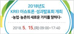 2018년도 KREI 이슈토론·성과발표회 개최