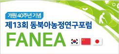 '제13회 동북아농정연구포럼' 개최