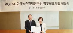한국국제협력단과 MOU 체결