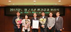한국농촌경제연구원, 우수 연구기관 선정