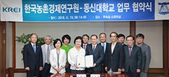 한국농촌경제여구원, 동북아농정연구포럼 개최