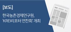 한국농촌경제연구원, KREI, 'KREI리포터 연찬회' 개최