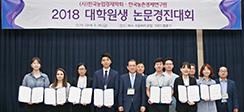 한국농촌경제여구원, 한국농업경제학회와 대학원생 대상 논문경진대회 공동 개최 동북아농정연구포럼 개최