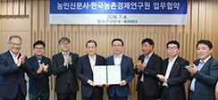 한국농촌경제연구원, 농민신문사 NBS한국농업방송과 업무협약(MOU) 체결