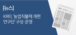 KREI, '농업직불제 개편 연구단' 구성·운영