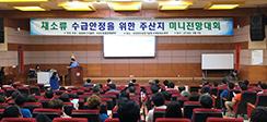 한국농촌경제연구원, 진주시에서 채소류 수급안정을 위한 주산지 미니전망대회 개최