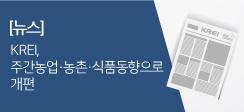 한국농촌경제연구원, 주간농업·농촌·식품동향으로 개편
