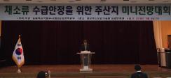 대구에서 채소류 수급안정을 위한 주산지 미니전망대회 개최