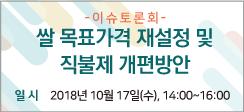 [동정] '쌀 목표가격 재설정 및 직불제 개편방안' 이슈토론회 개최