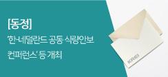 [동정] '한-네덜란드 공동 식량안보 컨퍼런스' 등 개최