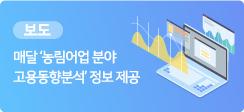 [보도] KREI, 매달 '농림어업 분야 고용동향분석' 정보 제공