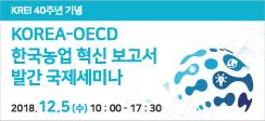 'KOREA-OECD 한국농업 혁신 국제세미나' 개최