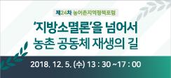 '제24차 농어촌지역정책포럼' 개최
