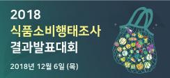 KREI, '2018 식품소비행태조사 결과발표대회' 개최