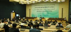 '포용사회로 가는 길, 농어촌 삶의 질 향상' 주제로 2018 삶의 질 향상 정책 컨퍼런스 개최