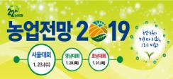제22회「농업전망 2019」대회 개최 안내