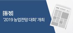 >[동정] '2019 농업전망 대회' 개최