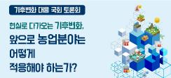 [동정] 기후변화 대응 국회 토론회 개최