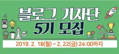 농업관측 블로그기자단 5기 모집