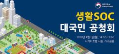 생활SOC 대국민 공청회