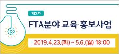 2019년 「FTA분야 교육·홍보사업」 2차 공모 지원신청 안내