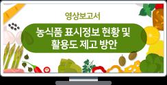 농식품 표시정보 현황 및 활용도 제고 방안새글