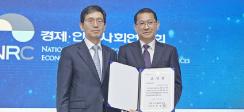 한국농촌경제연구원, 최우수연구기관 선정