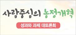 '사람 중심의 농정 개혁' 성과와 과제 대토론회 개최
