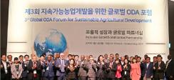 [뉴스] KREI, IFAD 등 국제기구와 실질적 협력 추진키로