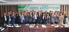 [뉴스]농업인단체장 초청 농촌연구자문단 회의 개최