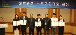 [뉴스] 한국농업경제학회와 대학원생 대상 논문경진대회 공동 개최
