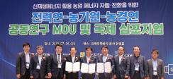 [뉴스]'신재생에너지 활용 농업 에너지 자립·전환을 위한 업무협약' 체결