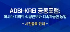 ADBI-KREI 공동포럼 사전등록 안내