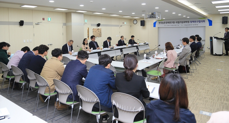 KREI Held Policy Research Council Meeting with KMA