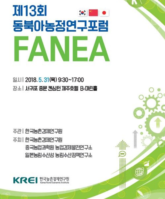 13th FANEA to Be Held