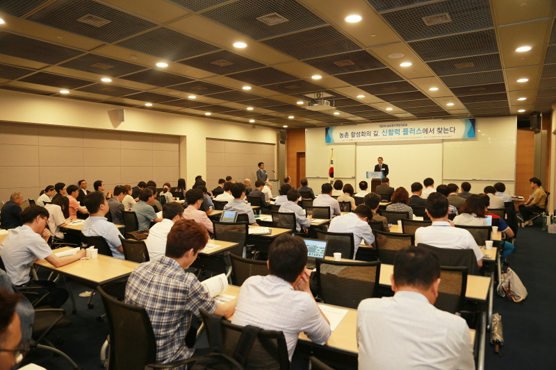 23rd Rural Policy Forum Held