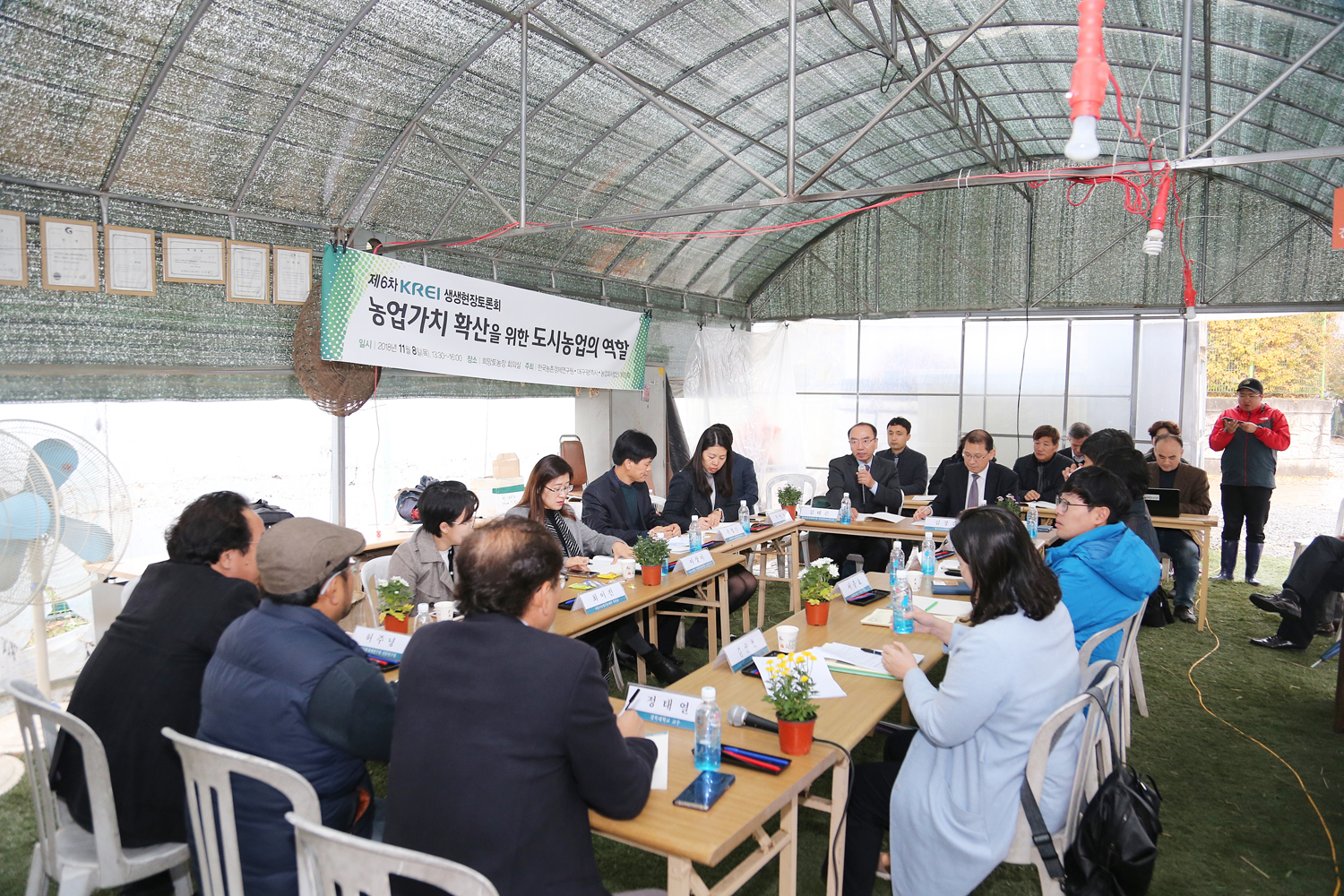 KREI Saengsaeng Field Forum Held on Role of Urban Farming for Expanding Value of Agriculture