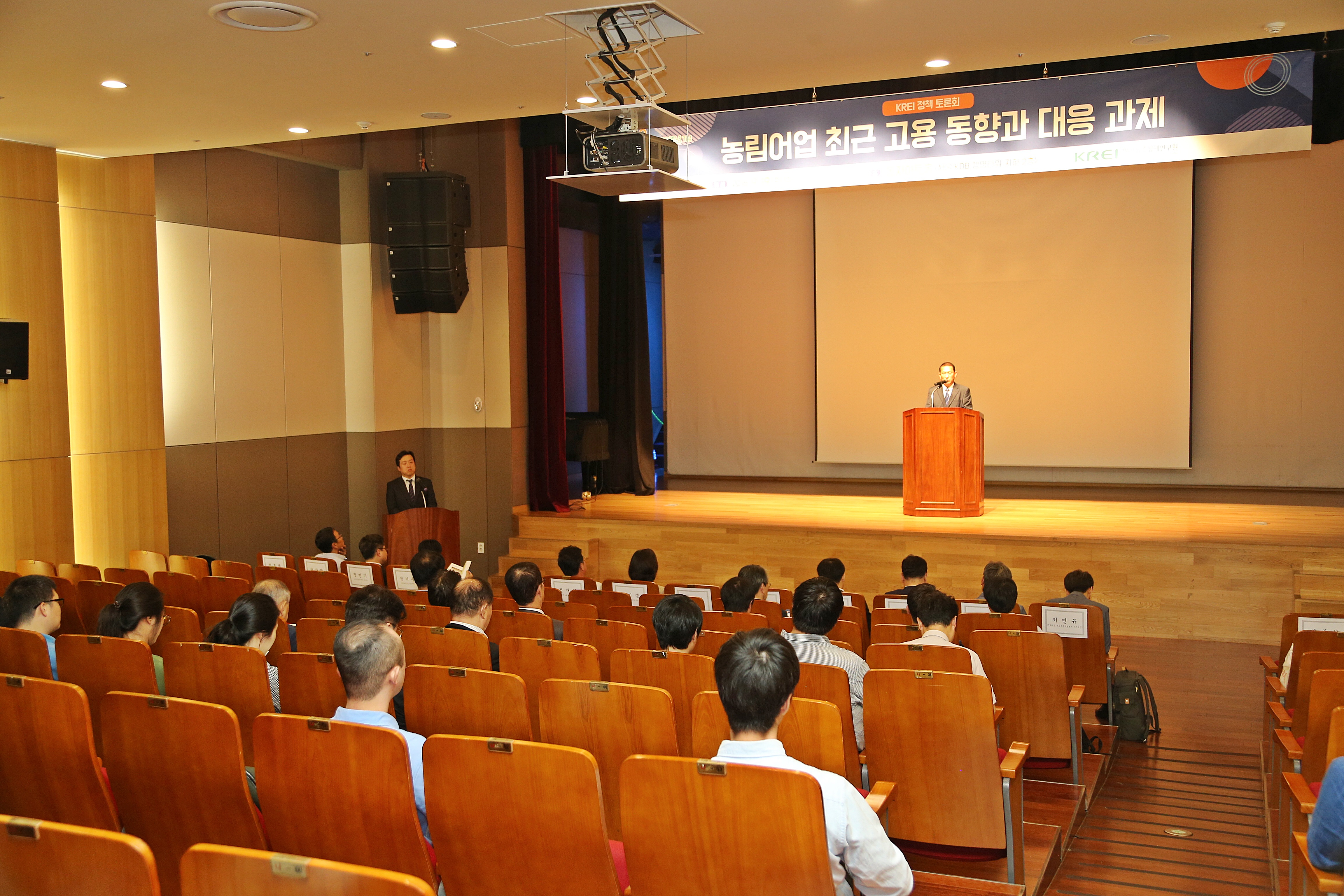 KREI Held Policy Forum on Recent Employment Trend in Agriculture, Forestry, Fisheries and Challenges