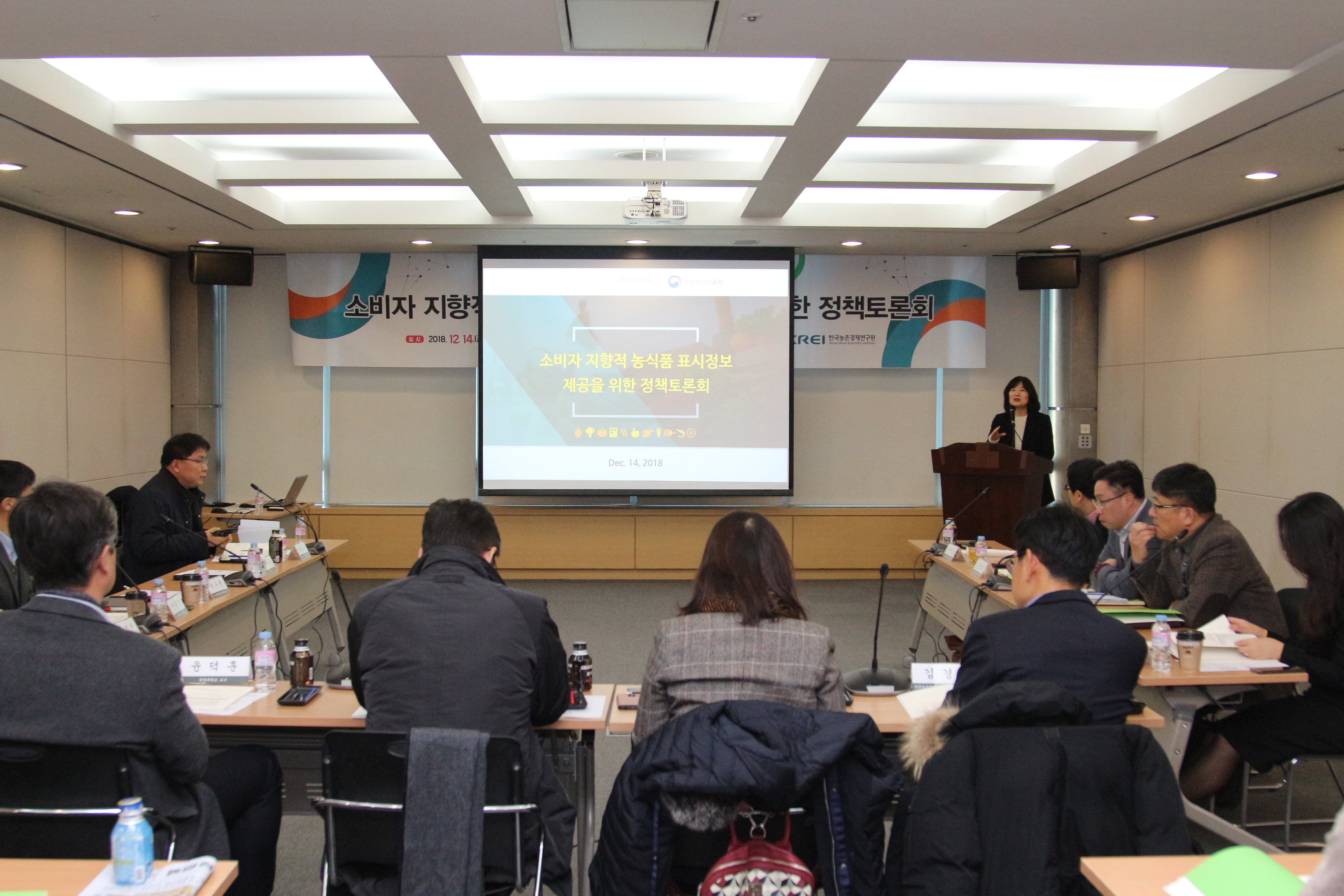 KREI Held Policy Forum for Providing Consumer-Oriented Agri-Food Labeling Information