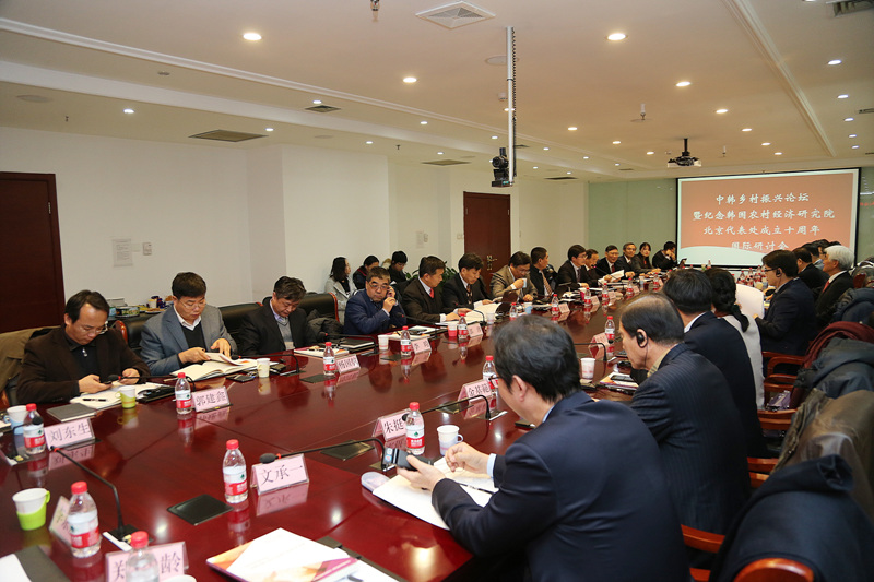 KREI Held 10th Anniversary Seminar of Beijing Office, Signed MOU with BAAFS