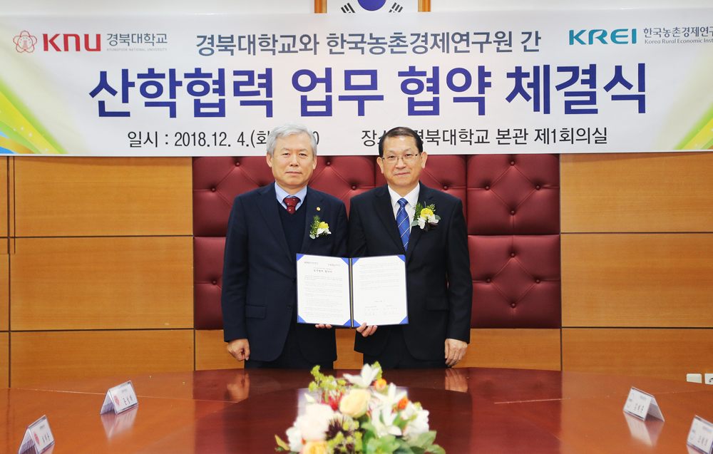KREI to Cooperate in Research with Kyungpook National University