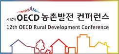 [안내]제12차 OECD 농촌발전 컨퍼런스