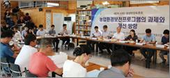 [뉴스] 농업환경보전프로그램, 지역특성 고려하고 유연한 운영 필요해