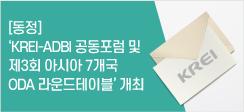 [동정] 'KREI-ADBI 공동포럼 및 제3회 아시아 7개국 ODA 라운드테이블' 개최