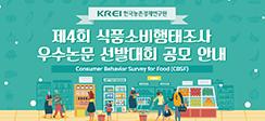 [공지]제4회 식품소비행태조사 활용 우수논문 선발대회 공고