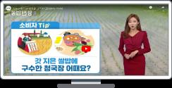 곡물 관측 11월