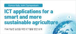 [동정] '지속가능한 농업을 위한 ICT 활용 방안 모색' 한-이탈리아 공동 심포지엄 개최