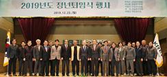 [뉴스] 2019년도 정년퇴임식 개최